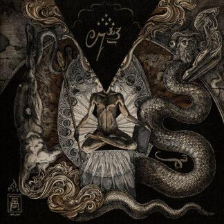 INFERNO – Gnosis Kardias LP